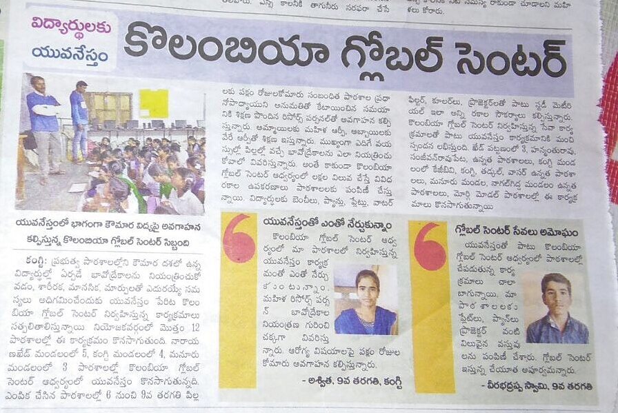 "AHA's B. Rajkumar and Janardhan Reddy conduct adolescent health and Social and Emotional Learning classes in Narayankhed District. The article goes on to mention YN's contribution of benches, fans, and tables and quotes one 9th grade student who said, ""We are very happy to be a part of this useful program for adolescents. They have donated materials to our school which will be useful to all students."" February 2017"