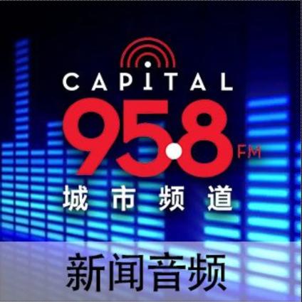 Capital 95.8