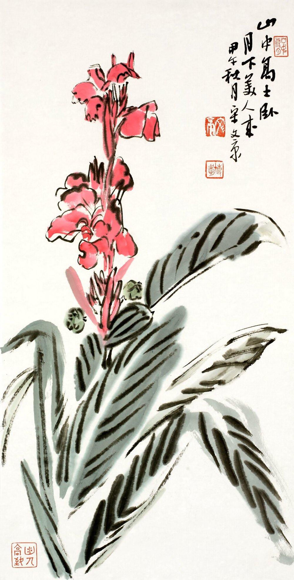 2 Song Wenjing Art.jpg
