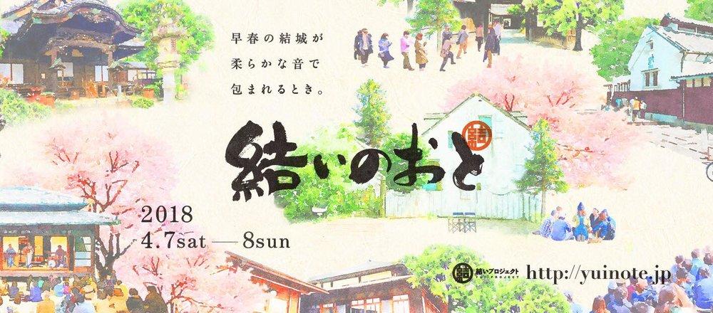 yuinooto flyer.jpg