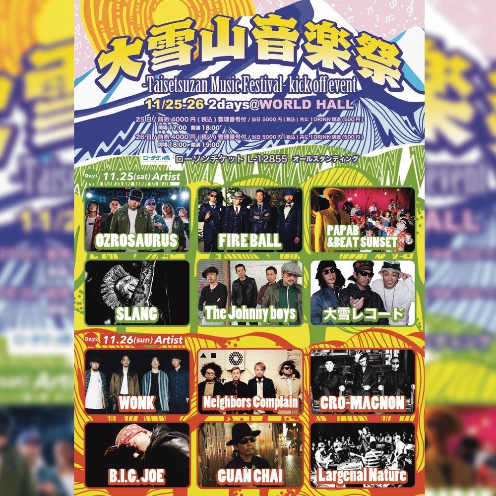 taisetsuzan music festival flyer.jpeg