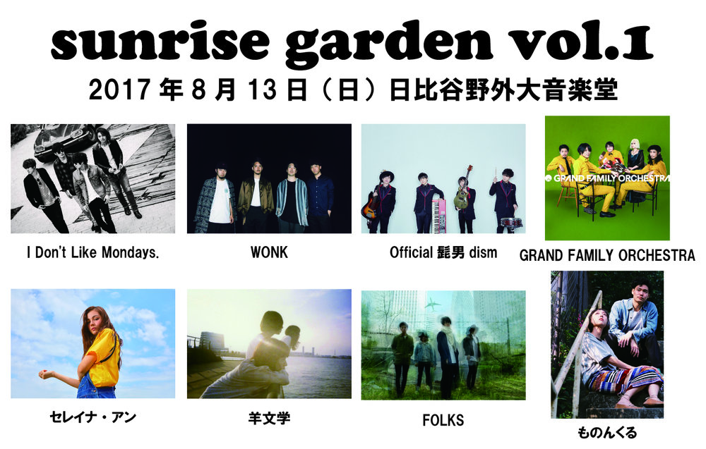 sunrise garden vol1 flyer.jpeg