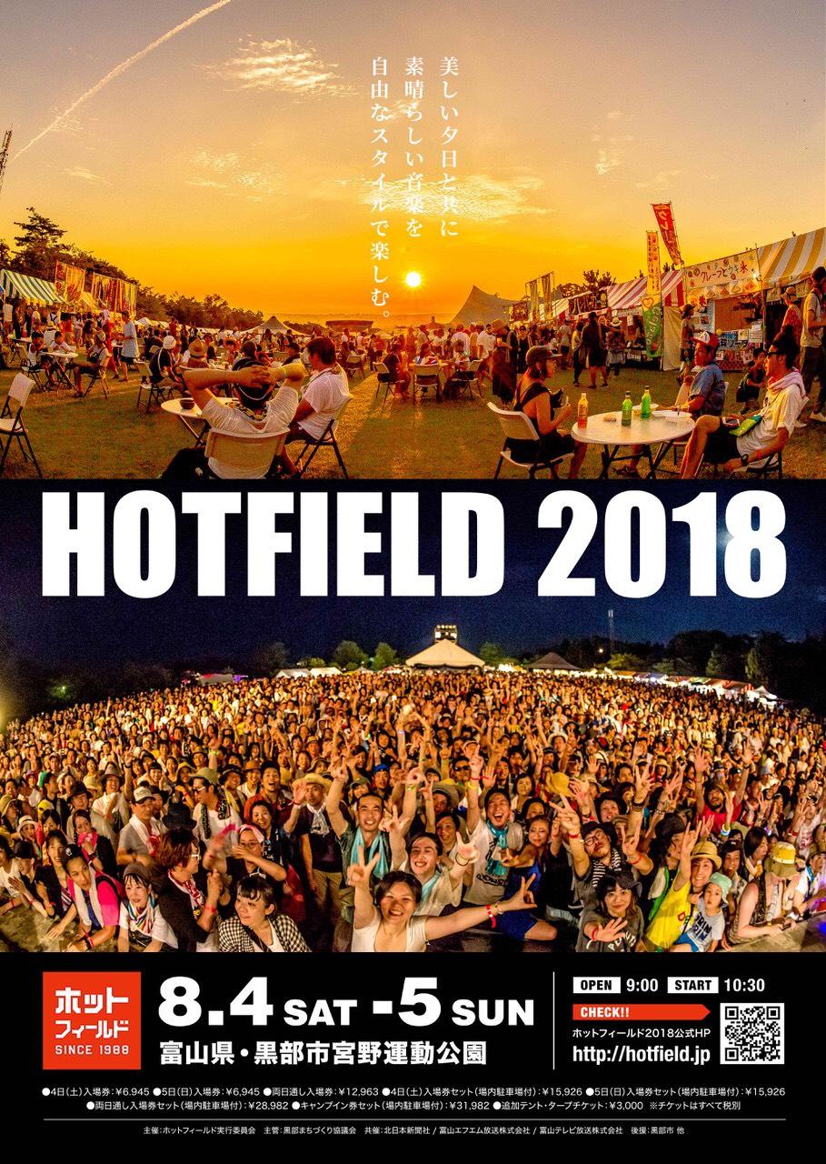 hotfield2018.jpg
