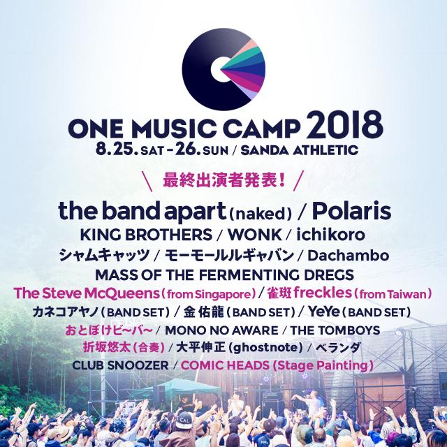 onemusiccamp.jpg
