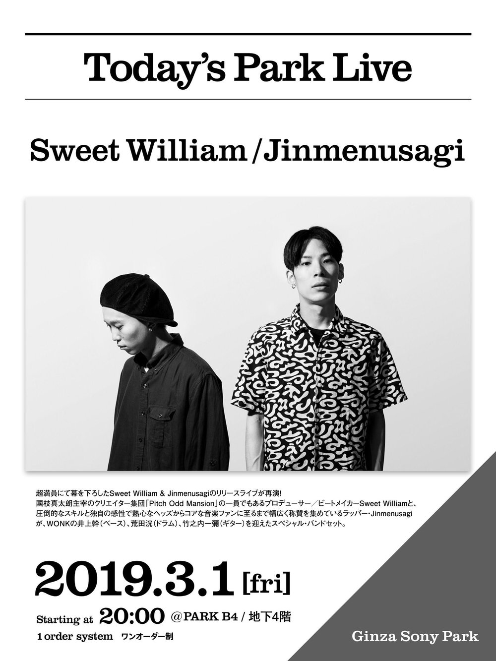 SweetWilliam_Jinmenusagi_3.1_flyer.jpg
