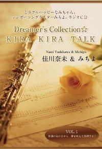 Michiyo Nami-chan to Michiyo no Kirakira ☆ Talk 1.jpg