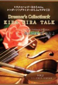 Michiyo Nami-chan to Michiyo no Kirakira ☆ Talk 2.jpg
