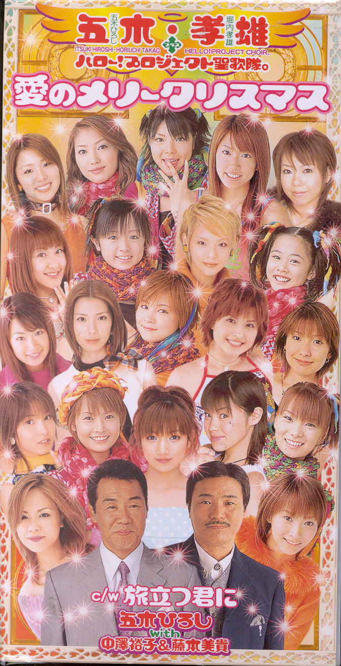 Hello Project Ai no Merry Christmas (3inch).jpg