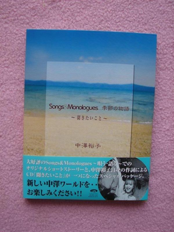 Yuko Nakazawa Kikitai Koto 1.jpg