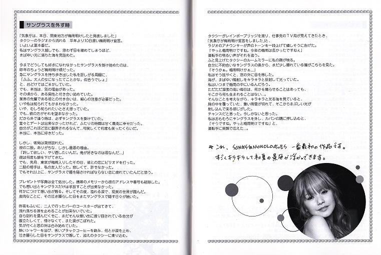 Yuko Nakazawa Kikitai Koto 2.jpg
