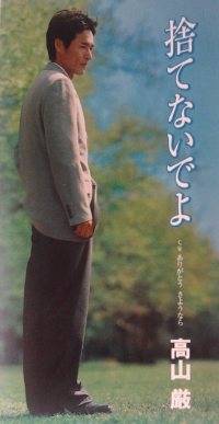 Gen Takayama's Sutenaide yo