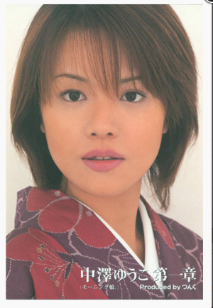 Nakazawa Yuuko Daiissho Cassette