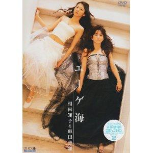 Kaori Iida Aegekai ni Dakarete DVD.jpg