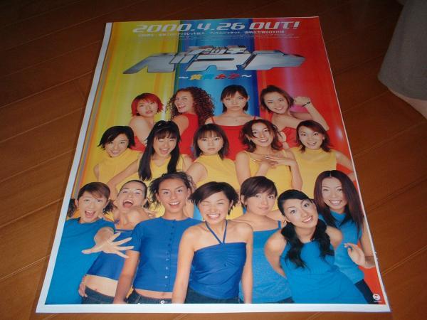 Petit Best 1 Pucchi Best 1 Promo poster.jpg