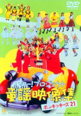 Douyou Pops Dvd.jpg
