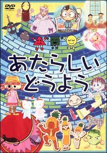Douyou Pops Atarashii Douyou DVD.jpg