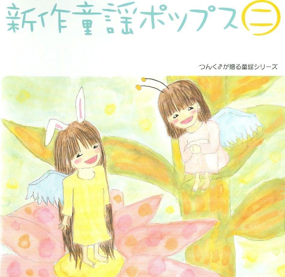 Douyou Pops Shinsaku Douyou Pops 2.jpg
