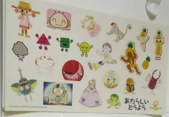 Douyou Pops Atarashii Douyou 1st press sticker.jpg