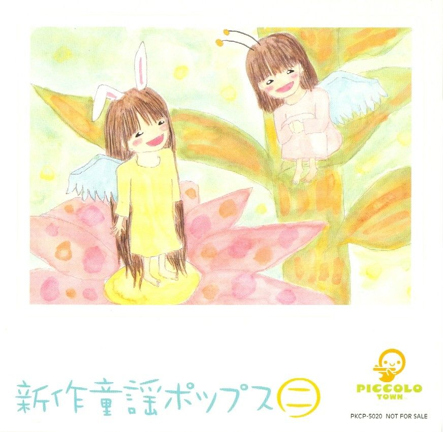 Douyou Pops Shinsaku 2 First Press Sticker.jpg