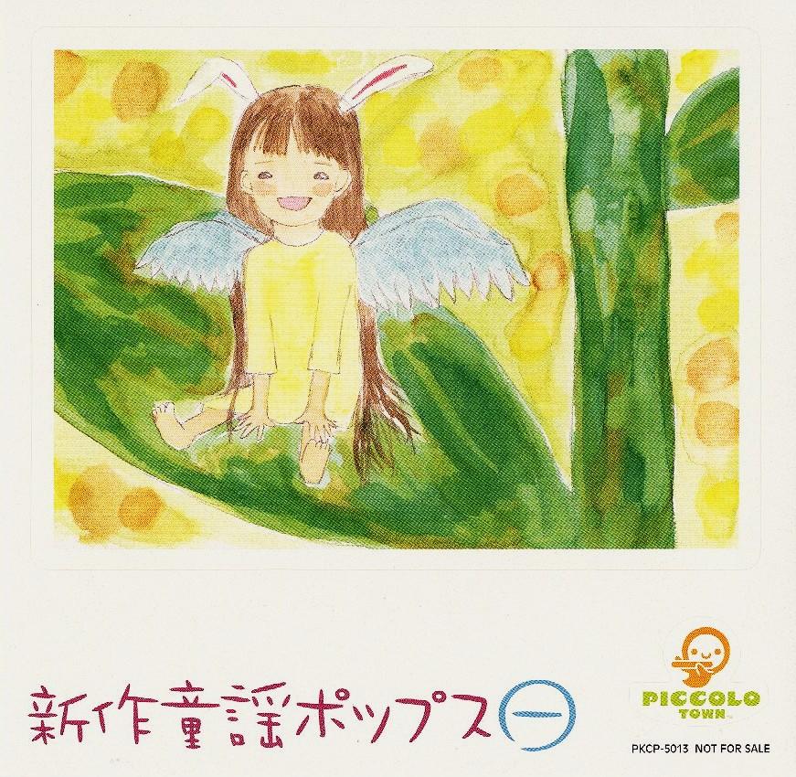 Douyou Pops Shinsaku 1 First Press Sticker..jpg