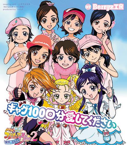 Mari Yaguchi Gag 100.jpg
