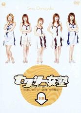 Romans Sexy-Onna-Juku-・曠otou-no-Sexy-Shiren-Sono-Rekishi・・Geken.jpg