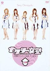 Romans Sexy-Onna-Juku-・曠otou-no-Sexy-Shiren-Sono-Rekishi・・Jouken.jpg