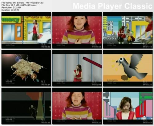 Music video for 4U -Hitasura-