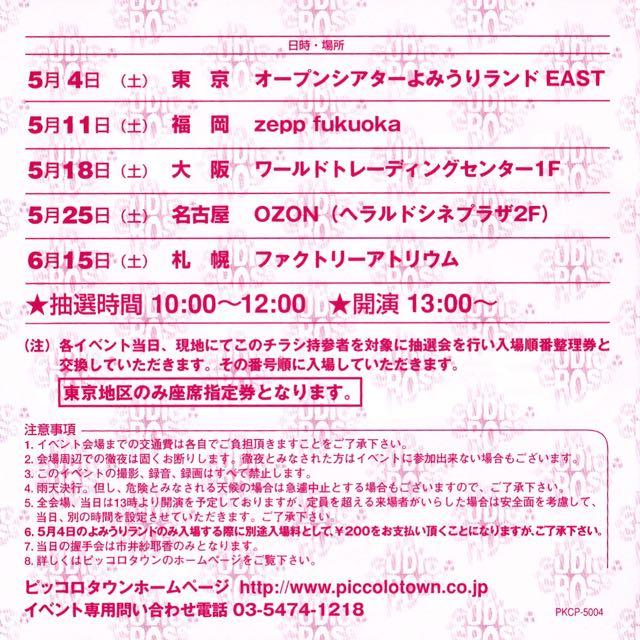 Sayaka Ichii Jinsei First Press 2.jpg