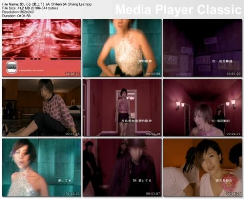 Music Video for Ai Shiteru (Ai Shangle)