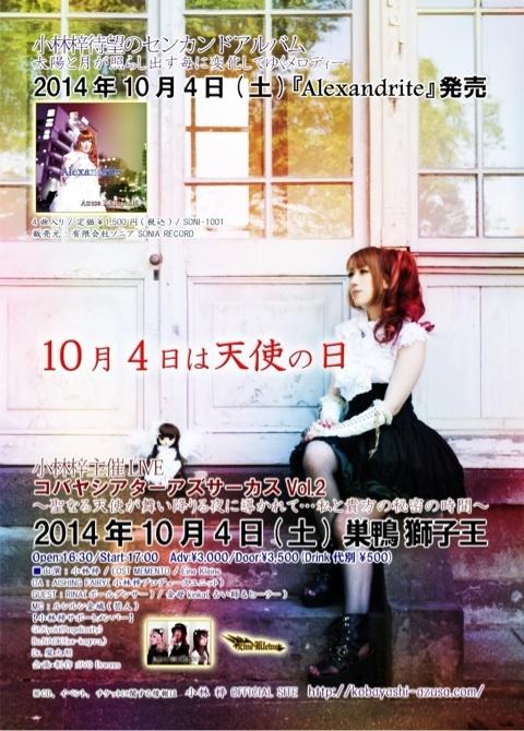 Azusa Kobayashi Alexandrite Promo Poster.jpg