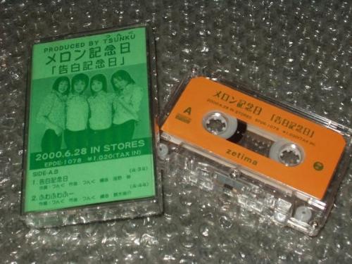 Promo cassette