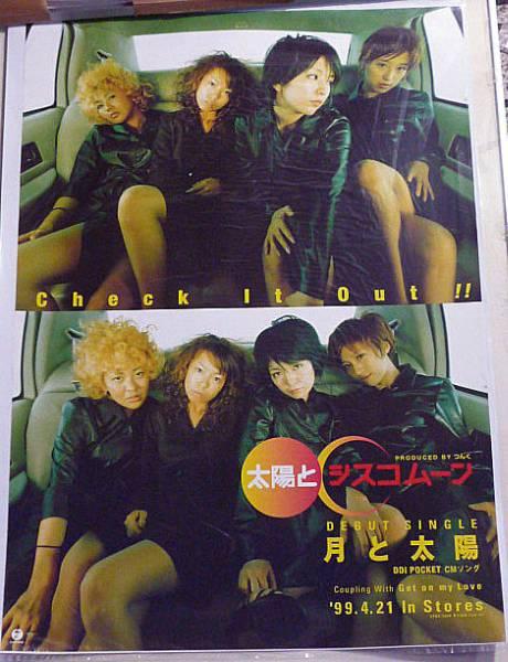 taiyou-to-ciscomoon-tsuki-to-taiyou-poster.jpg