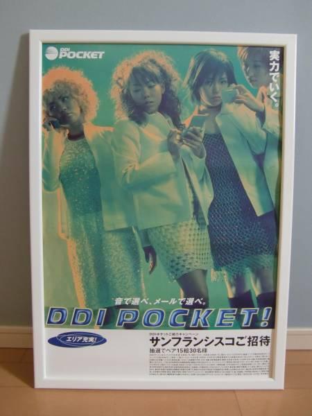 taiyo-to-ciscomoon-tsuki-to-promo-poster-ddi-commercial-cm.jpg