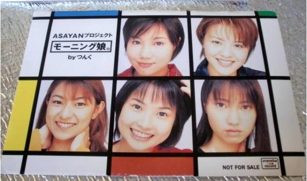 morning-musume-ai-no-tane-first-press-card.jpg