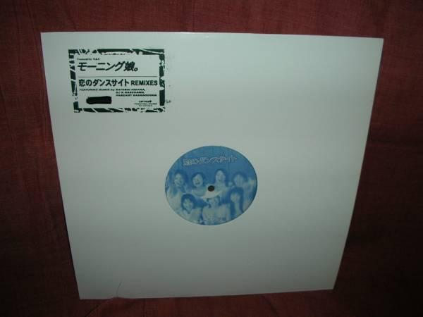 Promo vinyl record