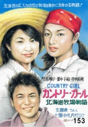country-musume-taiyou-to-ciscomoon-movie-poster-drawing.jpg