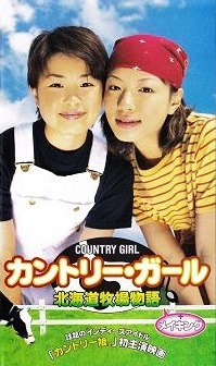 country-musume-taiyou-to-ciscomoon-movie-cover.jpg
