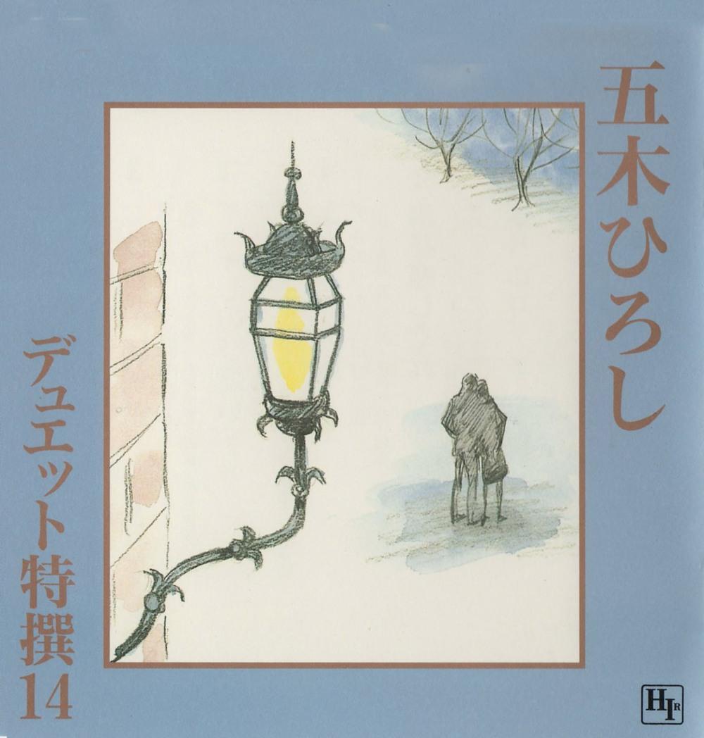 itsuki-hiroshi-duet-14-yuki-maeda-album.jpg