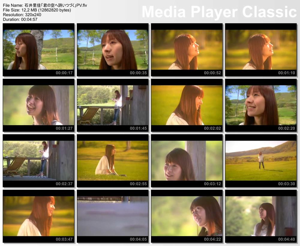 rika-ishii-music-video-pv-kimi-no-sora-e.jpg