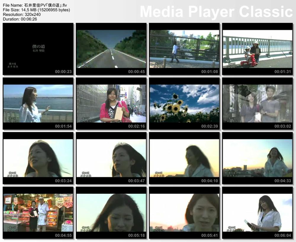 rika-ishii-music-video-pv-boku-no-michi.jpg