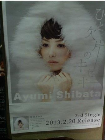 Promo poster