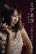 yuki-maeda-gomen-nasai-cassette.jpg
