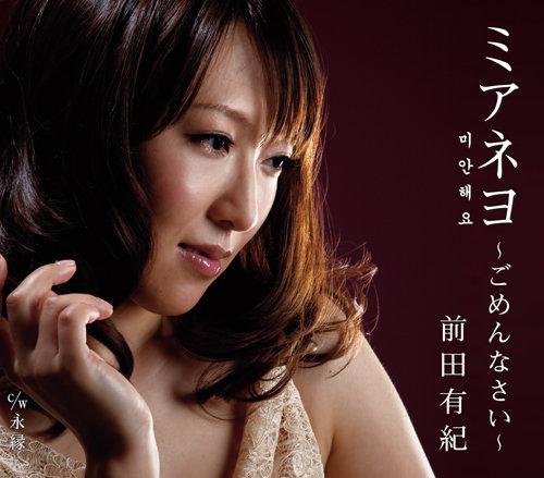 MaedaYuki-s10.jpg