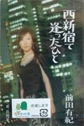 Nishi-Shinjuku-de-Atta-Hito.jpg