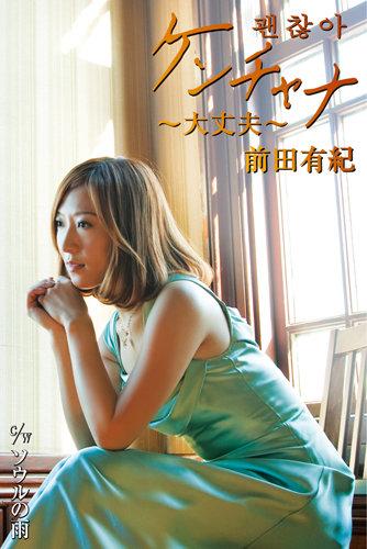 KenchanaDaijoubu-ct.jpg