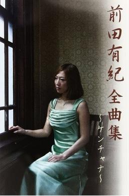 yuki-maeda-kenchana-album-cassette.jpg