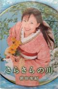 Sarasara-no-Kawa.jpg