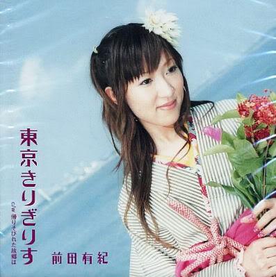 Tokyo_Kirigirisu_12cm_cd_cover.jpg