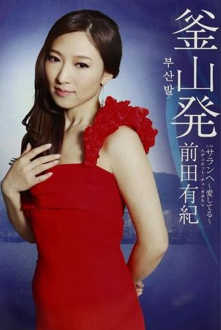 yuki-maeda-busan-hatsu-cassette-cover.jpg